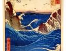 Rough Sea at Narato